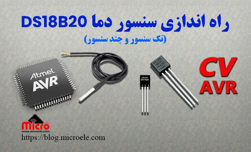 راه اندازی و اندازه گیری دما با سنسور دما DS18B20 DS1820 بصورت تکی و چند سنسور