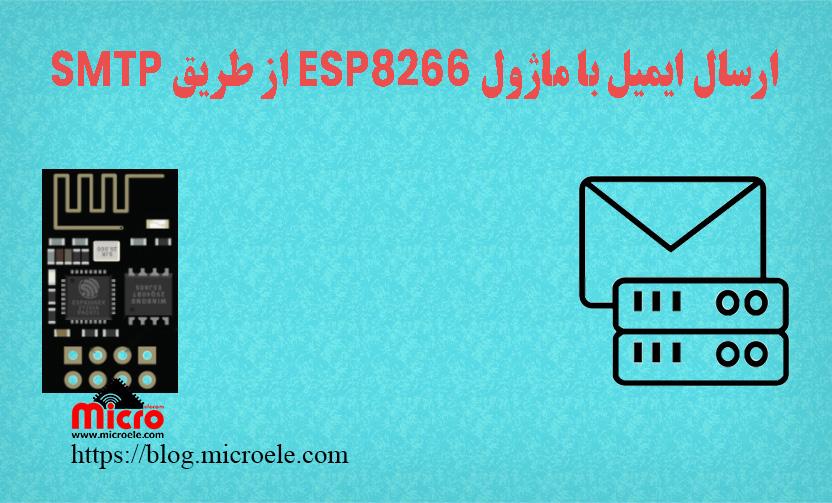 ارسال ایمیل با ماژول ESP8266 از طریق SMTP