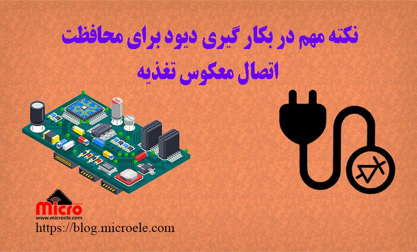 محافظت مدار در اتصال تغذیه بصورت معکوس به مدار با یک دیود