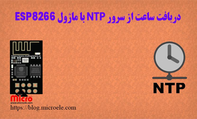 دریافت ساعت از سرور NTP با ماژول ESP8266