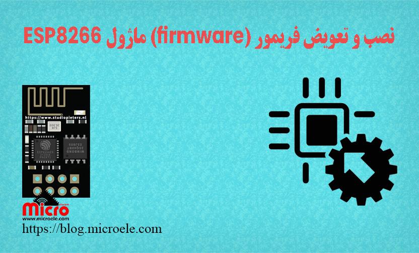 نصب و بروز رسانی فریمور ماژول وایفای ESP8266