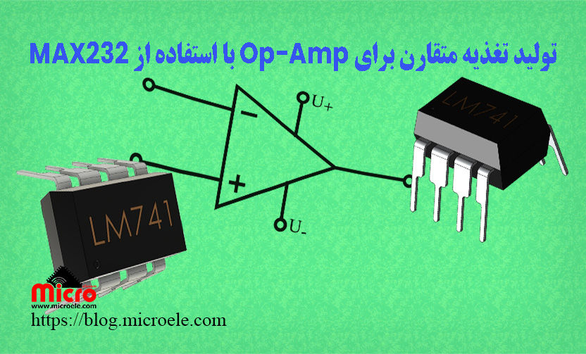 تولید تغذیه متقارن برای Op-Amp با استفاده از MAX232