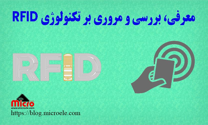 معرفی، بررسی و مروری بر تکنولوژی RFID