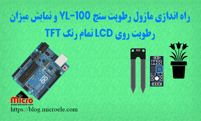 راه اندازی ماژول رطوبت سنج YL-100 و نمایش روی LCD تمام رنگ TFT