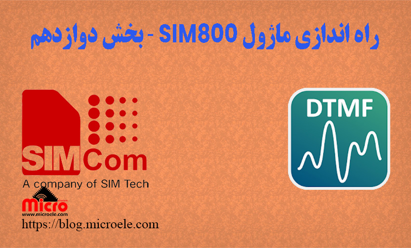 راه اندازی ماژول SIM800 - شناسایی و رمزگشایی DTMF
