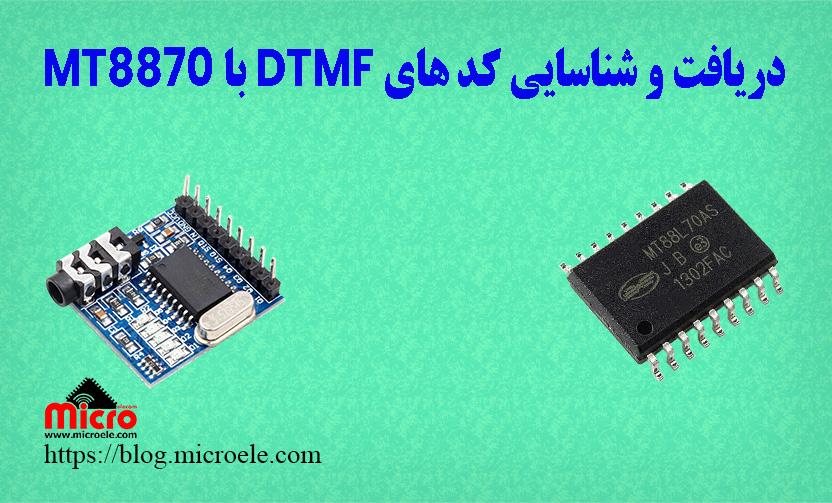 دریافت و شناسایی کد های DTMF با آی سی MT8870