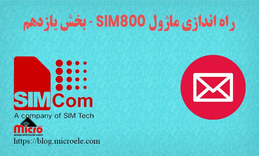آموزش راه اندازی ماژول SIM800 ارسال و دریافت ایمیل با SMTP