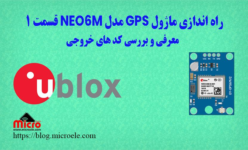 راه اندازی ماژول GPS مدل NEO-6M