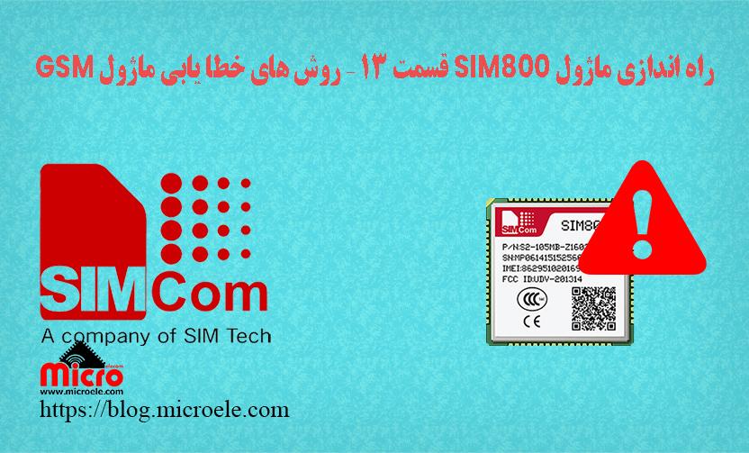 راه اندازی ماژول SIM800 و روش های عیب یابی و خطا یابی دقیق ماژول GSM