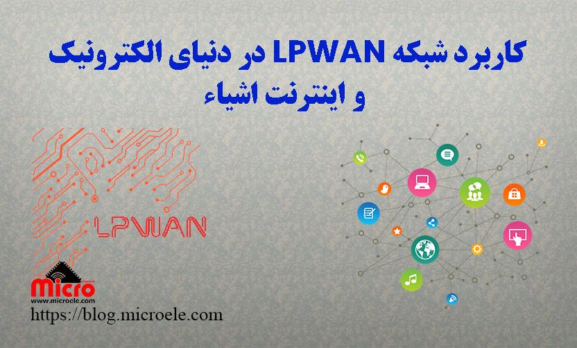 معرفی و کاربرد شبکه LPWAN در دنیای الکترونیک و اینترنت اشیاء