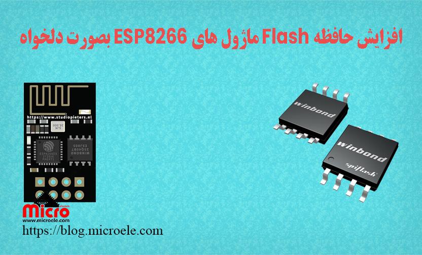افزایش حافظه Flash ماژول های ESP8266 بصورت دلخواه
