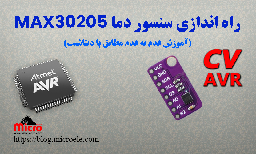 آموزش قدم به قدم راه اندازی سنسور دمای MAX30205 با میکروکنترلر AVR و کدویژن